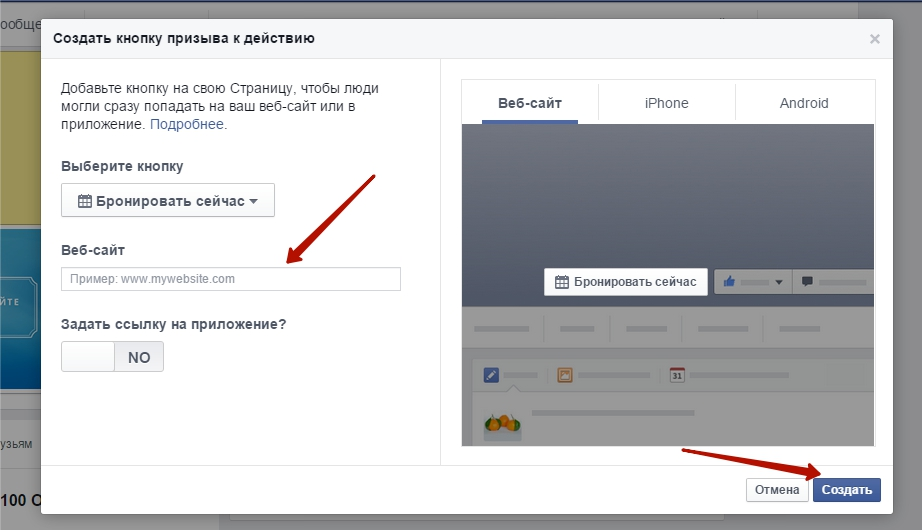 Channel-Manager-Booking-Engine-Facebook3
