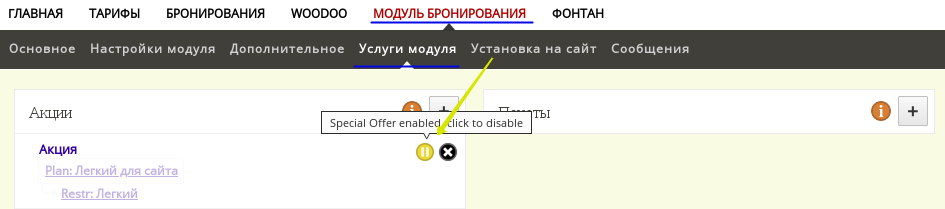 offer disable