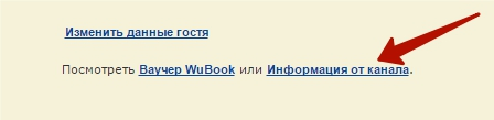 Channel-manager-WuBook-овербукинг-островок3