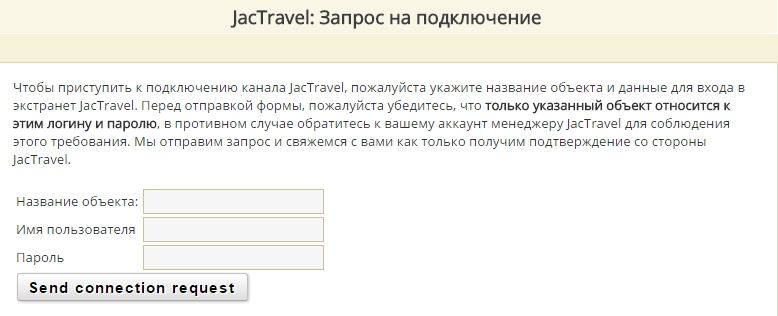 Channel-Manager-Wubook-JacTravel1