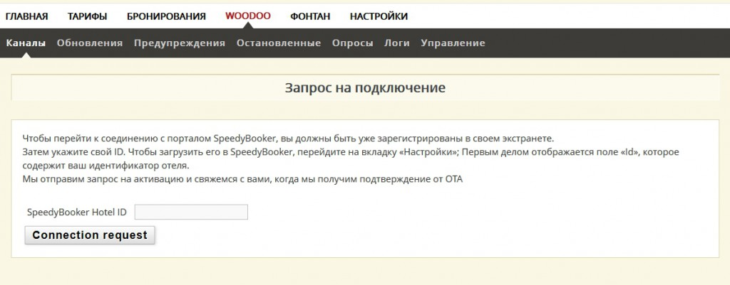 Channel Manager WuBook - добавление канала SpeedyBooker
