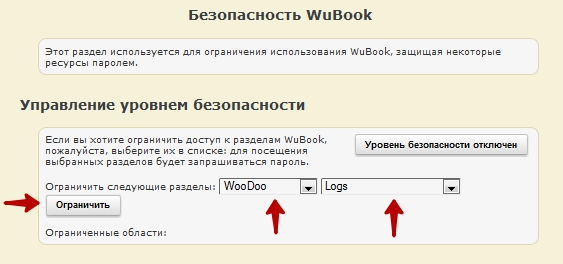 Channel manager WuBook security 3