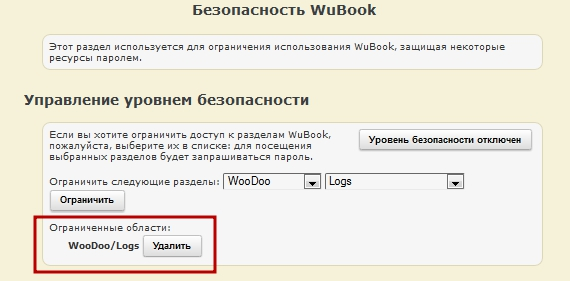 Channel manager WuBook security 4